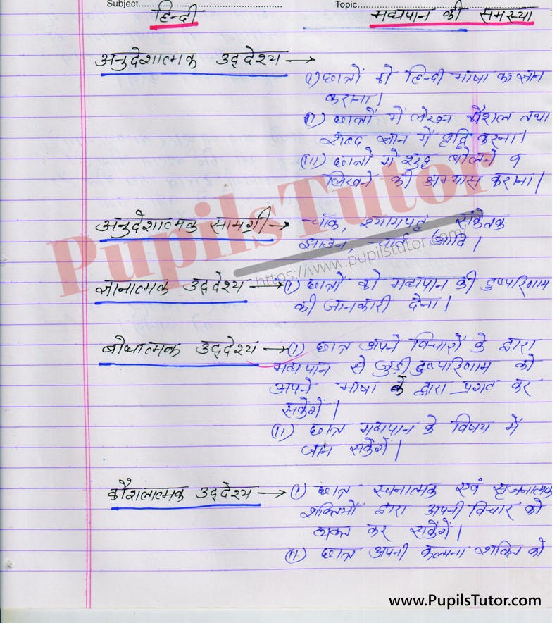 Madyapan Lesson Plan in Hindi for B.Ed First Year - Second Year - DE.LE.D - DED - M.Ed - NIOS - BTC - BSTC - CBSE - NCERT Download PDF for FREE