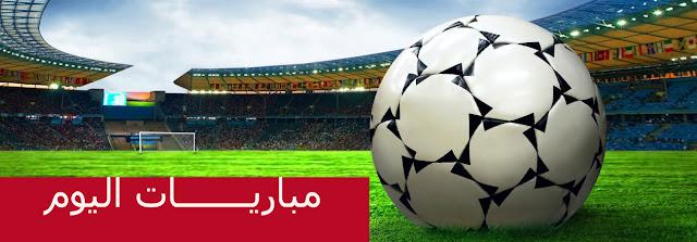 موعد مباريات اليوم الاحد 13-1-2019 في البطولات العالمية والعربية .
