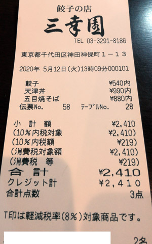 三幸園 白山通り店 2020/5/12 飲食のレシート