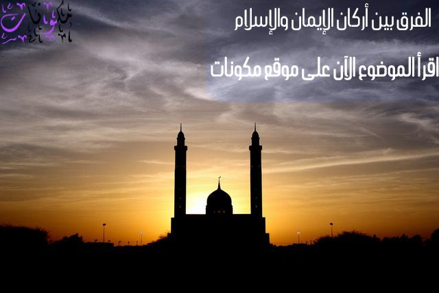 ماهي اركان الاسلام الخمسة،ماهي اركان الاسلام والايمان،ماهي اركان الاسلام السته،ماهي اركان الاسلام ومقاصدها،ماهي اركان الاسلام واركان الايمان،ماهي اركان الاسلام والايمان والاحسان،ما هي ماهي اركان الاسلام،ماهي هي اركان الاسلام،ماهي اركان الاسلام وما الغاية منها،ماهي اركان الاسلام و ماهي مقاصدها،ماهي اركان الاسلام والايمان كلمة السر،ما هي أركان الإسلام ودلالاتها،ما هي الغاية من اركان الاسلام،ما هي ركن من اركان الاسلام،ماهي اركان العبادة في الاسلام،ماهي أركان الصلاة في الإسلام،ماهي الاركان الخمس في الاسلام،ما هي أركان الإسلام وكم عددها،ماهي شروط اركان الاسلام،ما هي شروط أركان الإسلام،ما هي أركان الإسلام حديث،ما هي ثمرات اركان الاسلام،ما هي تعريف أركان الإسلام