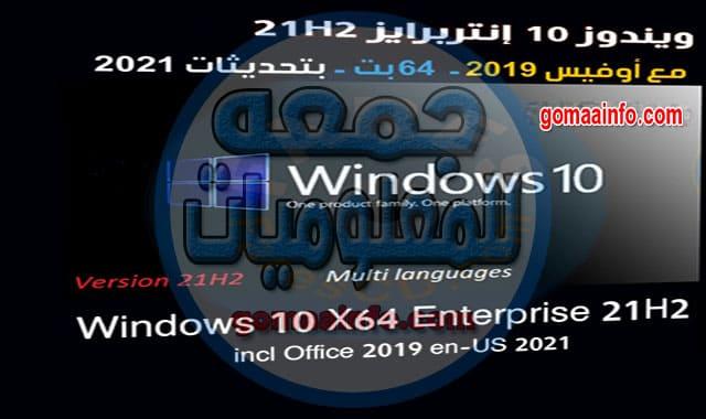 ويندوز 10 انتربرايز 21H2 مع أوفيس 2019 Windows 10 Enterprise and Office 2019