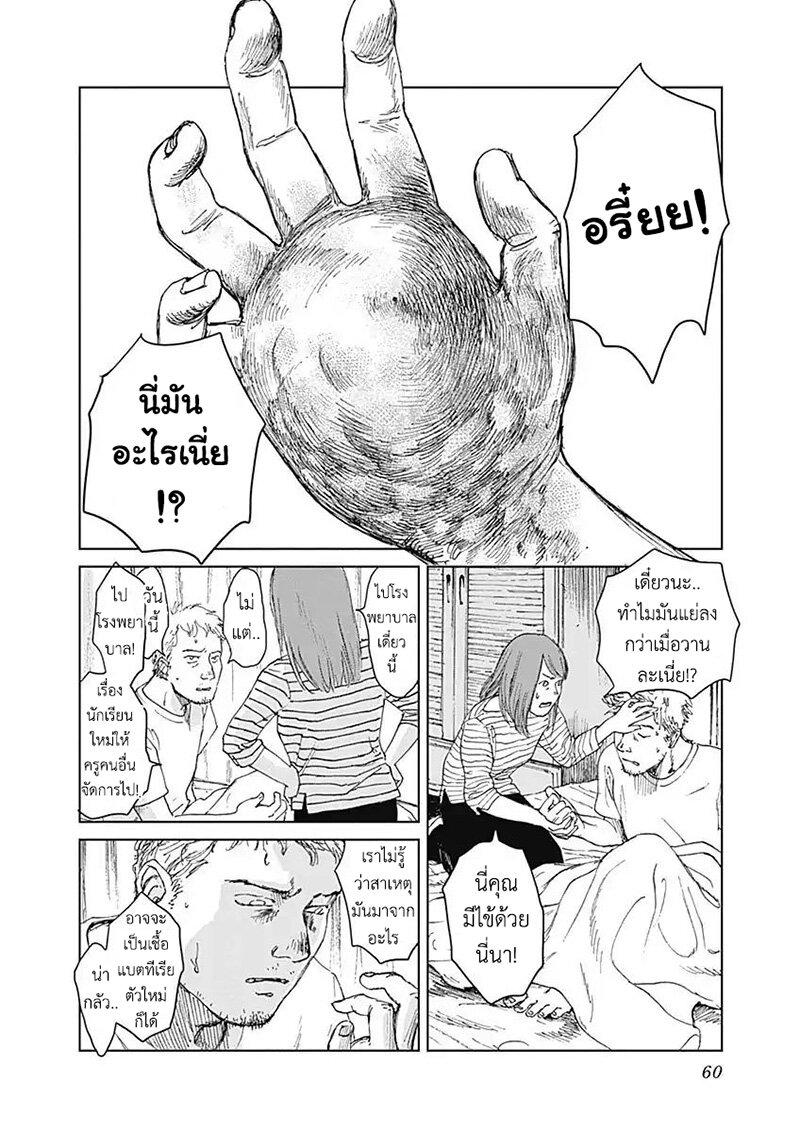 อ่านการ์ตูน Insect Princess ตอนที่ 2 หน้าที่ 15