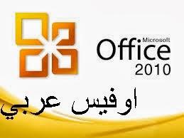 اوفيس 2010 عربي مجانا