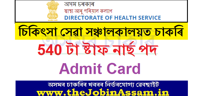 DHS Assam Staff Nurse (Critical Care) Admit Card
