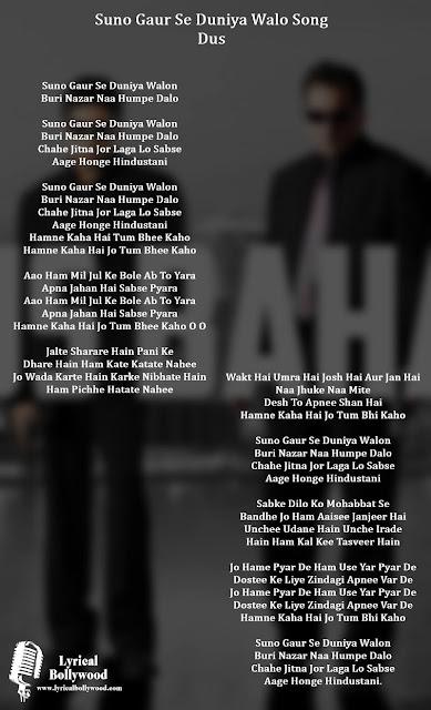 Suno Gaur Se Duniyaa Waalon Lyrics in English