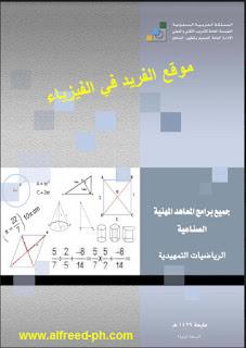 تحميل كتاب الرياضيات التمهيدية pdf