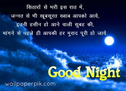 status good night images
