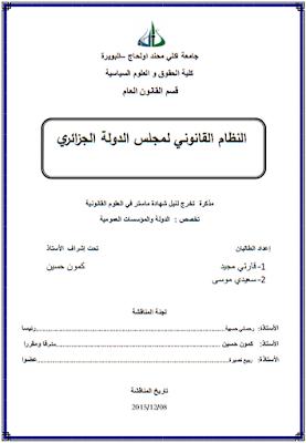 مذكرة ماستر : النظام القانوني لمجلس الدولة الجزائري PDF