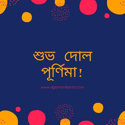 Happy Holi top 10 Wallpaper Message