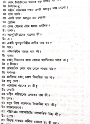 General science in bengali pdf download
