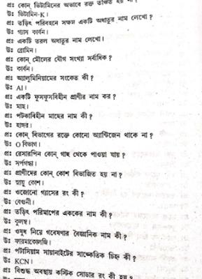 General science in bengali pdf download