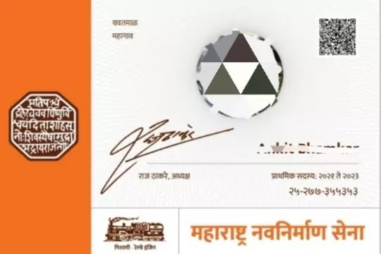 मनसे सभासद नोंदणी - mns nondani in marathi