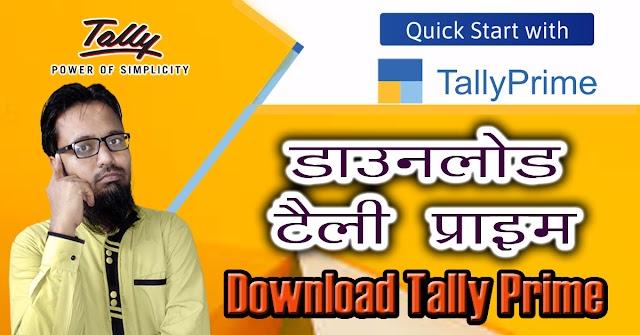 Tally Prime Download Kaise Karen   टेली प्राइम डाउनलोड कैसे करें