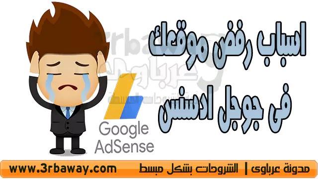 اسباب رفض موقعك من القبول فى جوجل ادسنس