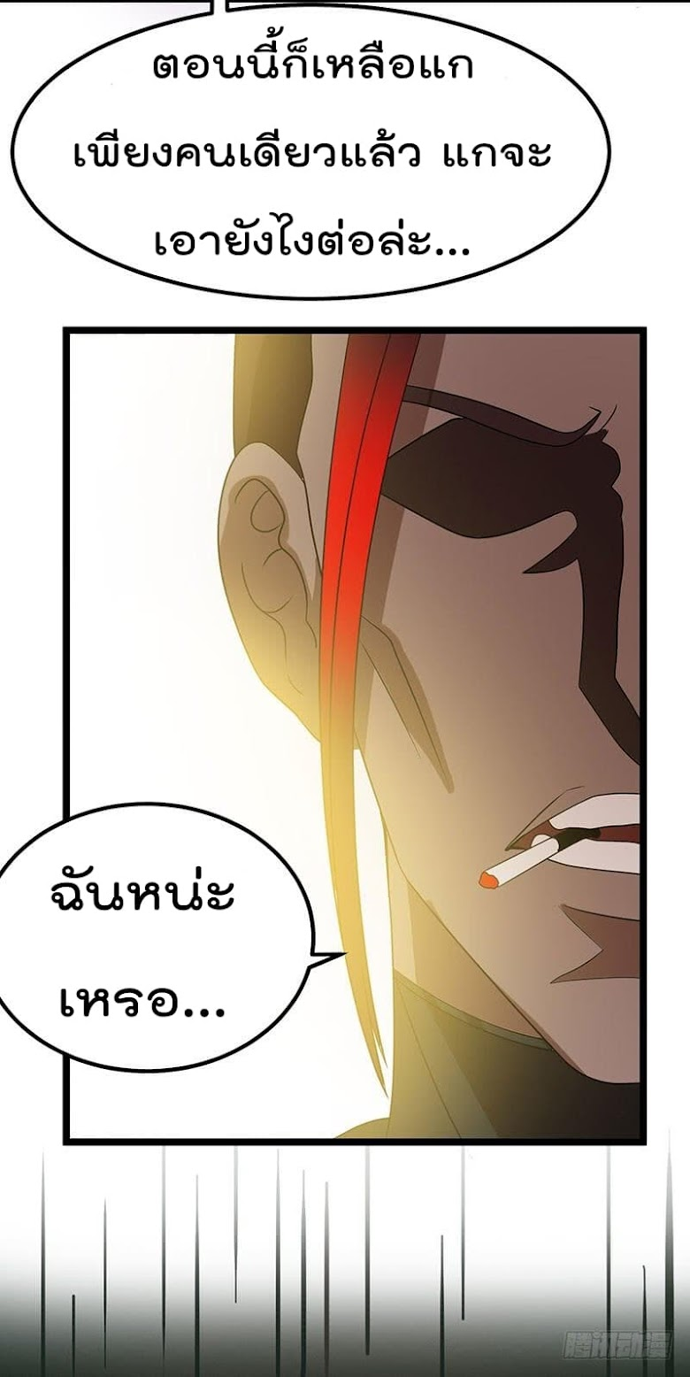 Immortal King of City - หน้า 23