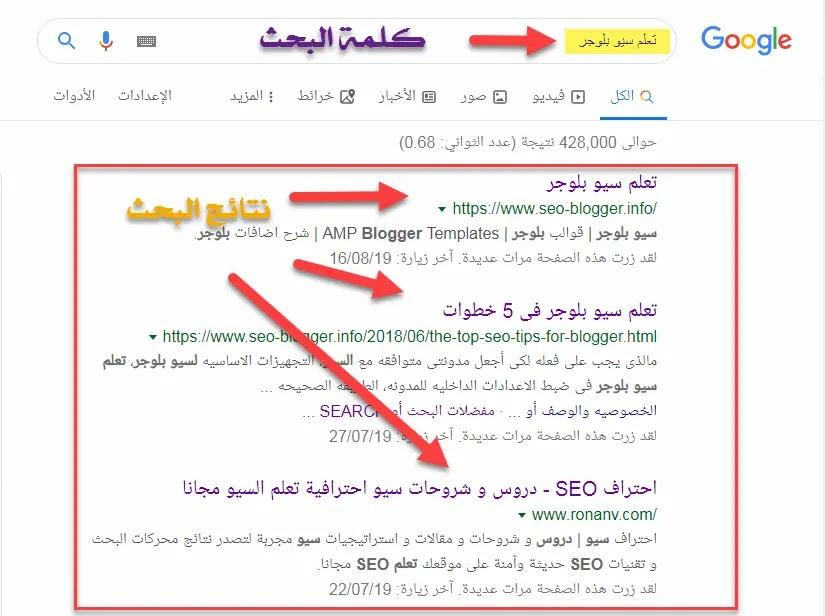 ضبط اعدادات مدونات بلوجر