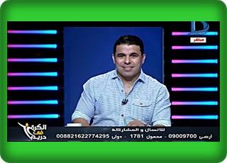 برنامج الكرة فى دريم 22-7-2016 خالد الغندور - قناة دريم