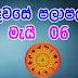 Lagna Palapala 2020-05-06 | ලග්න පලාපල | රාහු කාලය | Rahu Kalaya 2020