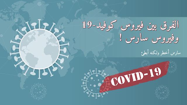 الفرق بين فيروس كوفيد-19 وفيروس سارس !