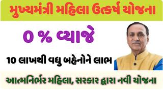 Mukhyamantri Mahila Utkarsh Yojana Gujarat 2020