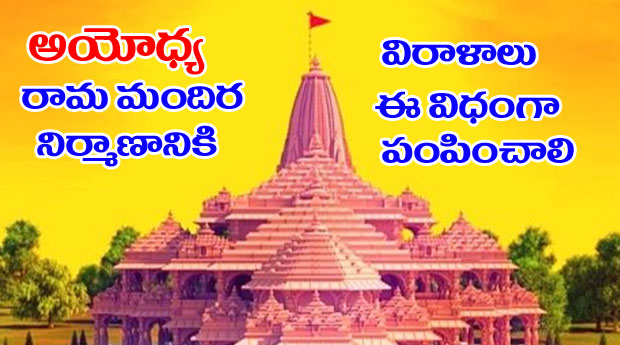 ayodhya rama mandir donation