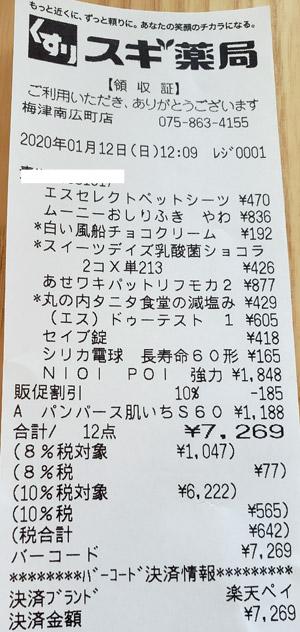 スギ薬局 梅津南広町店 2020/1/12 のレシート