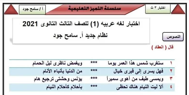 اختبار لغة عربية شامل للصف الثالث الثانوى نظام حديث 2021 (الاختبار الاول)