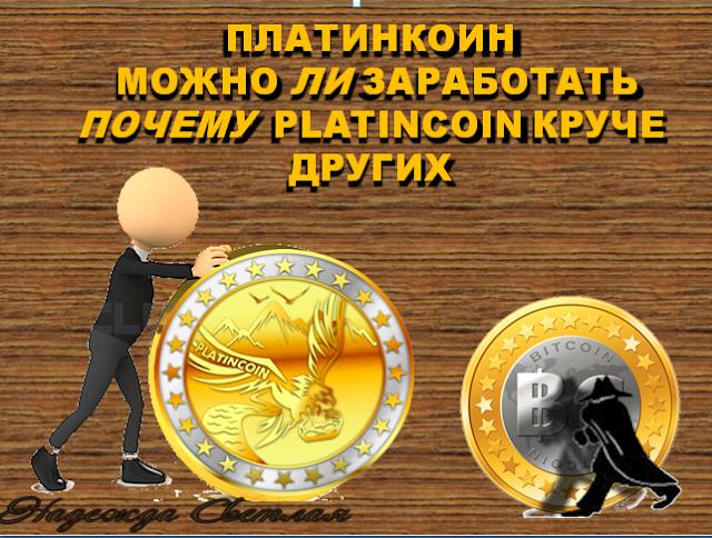 криптовалюта монеты биткоина и платинкоина в чем разница