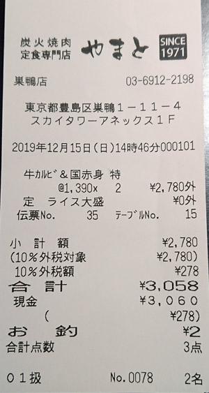 炭火焼肉定食専門店 やまと 巣鴨店 2019/12/15 飲食のレシート