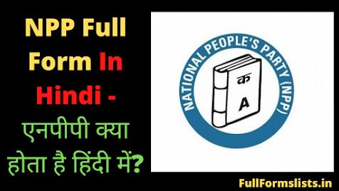 NPP Full Form In Hindi
