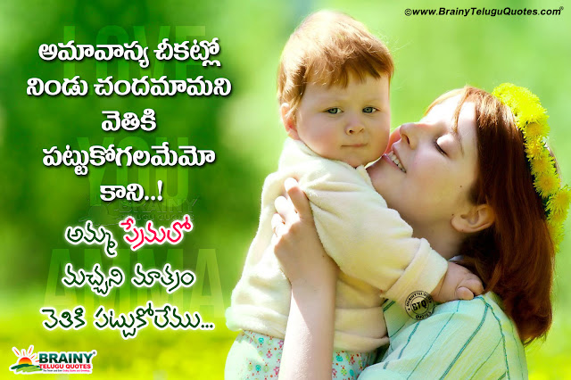 Hd images love quotes for her in telugu sms