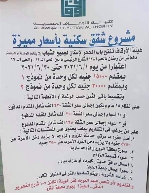 الأوقاف تعلن فتح باب الحجز لمشروع إسكان الشباب بأسعار مميزة