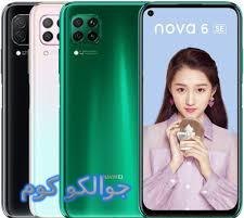 المواصفات الفنية لهاتف Huawei nova 6 SE الذكى