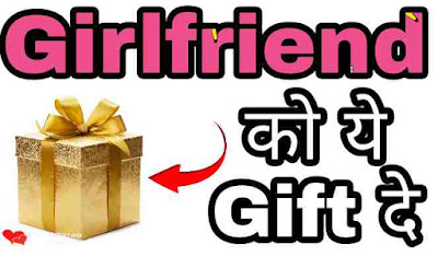 Gf ko kya Gift de, Gift for girlfriend