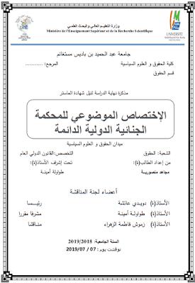 مذكرة ماستر: الإختصاص الموضوعي للمحكمة الجنائية الدولية الدائمة PDF
