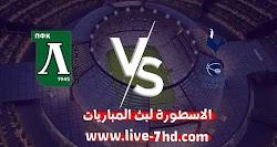 مشاهدة مباراة توتنهام ولودوجوريتس رازجراد بث مباشر الاسطورة لبث المباريات بتاريخ 26-11-2020 في الدوري الأوروبي