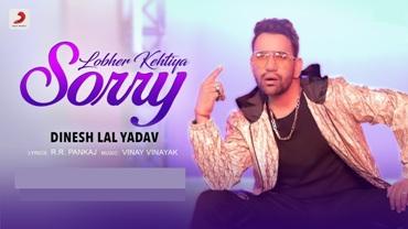 Lobher Kehtiya Sorry Lyrics - Dinesh Lal Nirahua