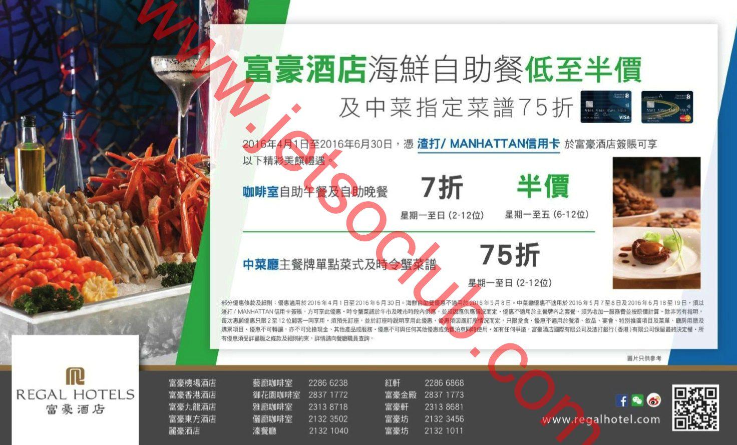 渣打信用卡:富豪酒店 自助餐 低至半價(1/4-30/6) ( Jetso Club 著數俱樂部 )