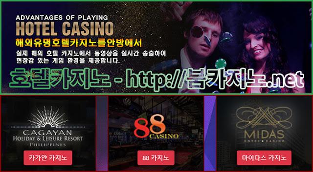 호텔카지노 - 붐카지노.net