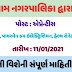 Viramgam Nagarpalika Recruitment 2021