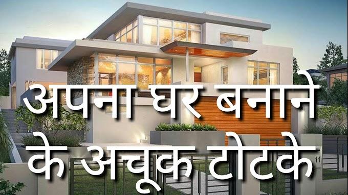 अपना घर बनाने के अचूक उपाय।। Get own house ||