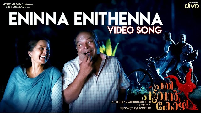 Eninna Enithenna Lyrics | Prathi Poovankozhi Malayalam Movie Songs Lyrics