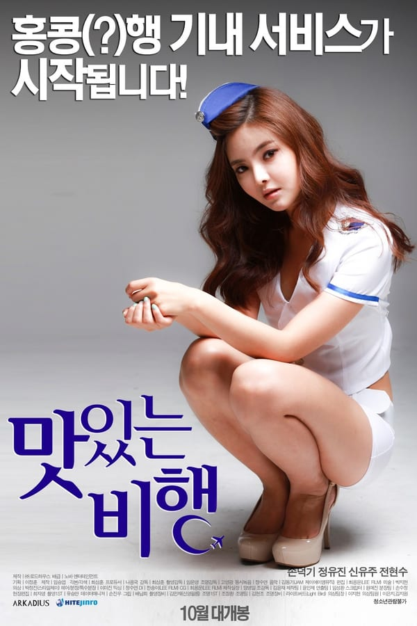 18+ A Delicious Flight 2015 Korean 720p HDRip x264 600MB