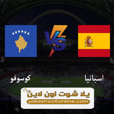 مباراة اسبانيا وكوسوفو اليوم