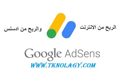 كيف تربح المال من الانترنت ومن جوجل ادسنس بسهولة Adsense