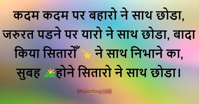 Fb Status In Hindi With Emoji