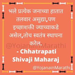 Shivaji Maharaj Status in Marathi