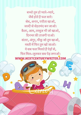 Hindi Rhymes, Hindi Poem, Kids Poem
