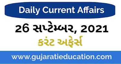 26 september 2021 current affairs in gujarati