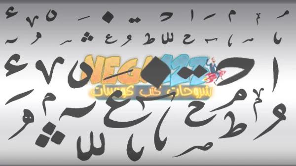 فرش التشكيل العربي للفوتوشوب | حقيبة المصمم لشهر رمضان